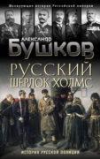 Русский Шерлок Холмс. История русской полиции скачать