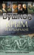 Крым и крымчане. Тысячелетняя история раздора скачать