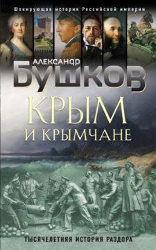 Александр Бушков - Крым и крымчане. Тысячелетняя история раздора