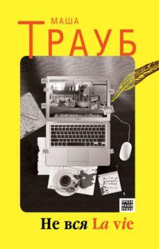 Маша Трауб - Не вся La vie