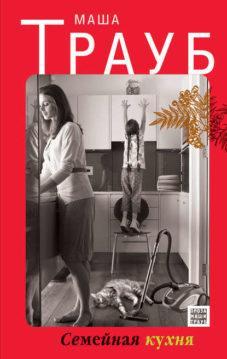 Маша Трауб - Семейная кухня (сборник)