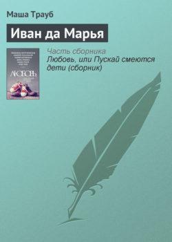 Маша Трауб - Иван да Марья