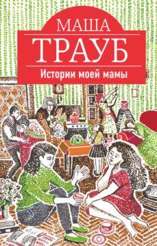 Маша Трауб - Истории моей мамы