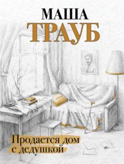 Маша Трауб - Продается дом с дедушкой