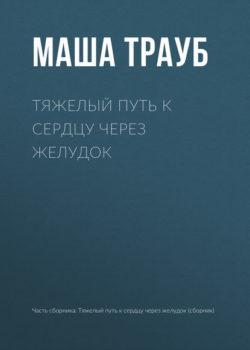 Маша Трауб - Тяжелый путь к сердцу через желудок