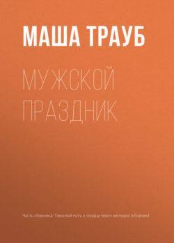 Маша Трауб - Мужской праздник
