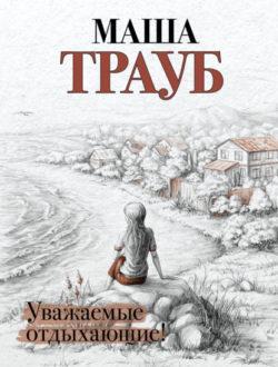 Маша Трауб - Уважаемые отдыхающие