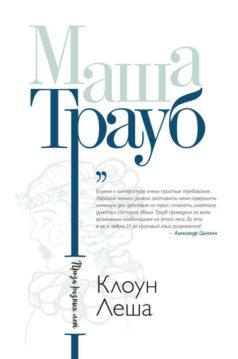 Маша Трауб - Клоун Леша (сборник)