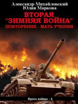 Александр Михайловский, Юлия Маркова - Вторая «Зимняя Война»