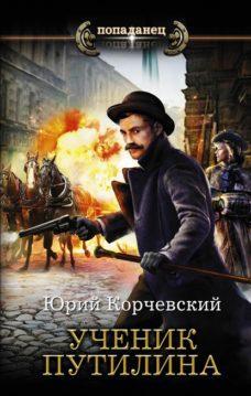 Юрий Корчевский - Ученик Путилина