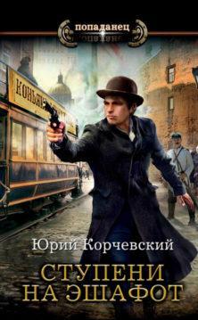 Юрий Корчевский - Ступени на эшафот
