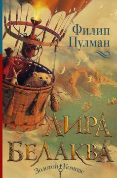 Филип Пулман - Лира Белаква