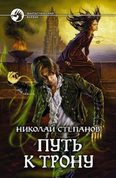 Николай Степанов - Путь к трону