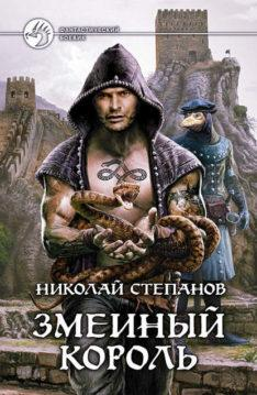 Николай Степанов - Змеиный король