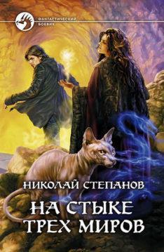 Николай Степанов - На стыке трех миров