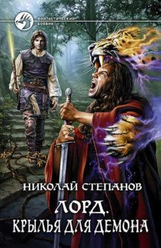 Николай Степанов - Лорд. Крылья для демона