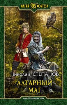 Николай Степанов - Алтарный маг