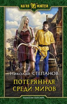 Николай Степанов - Потерянная среди миров