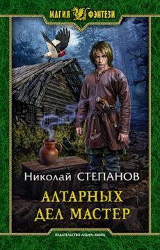 Николай Степанов - Алтарных дел мастер