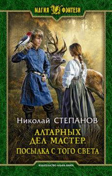 Николай Степанов - Алтарных дел мастер. Посылка с того света