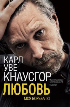 Карл Уве Кнаусгор - Моя борьба. Книга вторая. Любовь