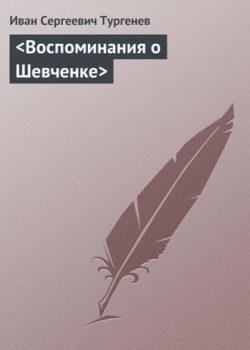 Иван Тургенев -