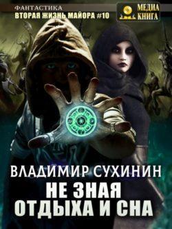 Владимир Сухинин - Не зная отдыха и сна