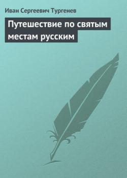 Иван Тургенев - Путешествие по святым местам русским