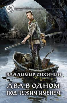 Владимир Сухинин - Два в одном. Под чужим именем