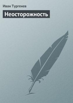 Иван Тургенев - Неосторожность