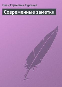 Иван Тургенев - Современные заметки