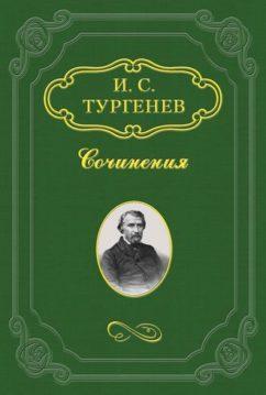 Иван Тургенев - Повести, сказки и рассказы Казака Луганского