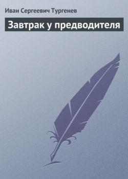 Иван Тургенев - Завтрак у предводителя