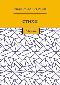Владимир Сухинин - Стихи. О разном