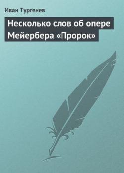 Иван Тургенев - Несколько слов об опере Мейербера «Пророк»