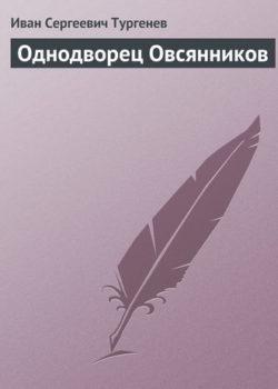 Иван Тургенев - Однодворец Овсянников