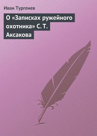 О «Записках ружейного охотника» С. Т. Аксакова