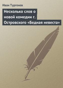 Иван Тургенев - Несколько слов о новой комедии г. Островского «Бедная невеста»