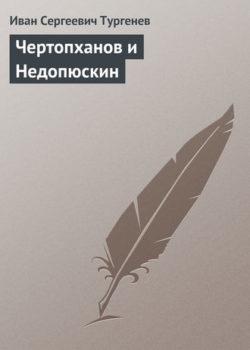 Иван Тургенев - Чертопханов и Недопюскин