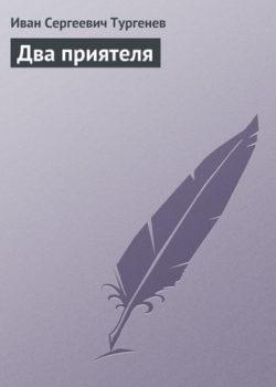 Иван Тургенев - Два приятеля