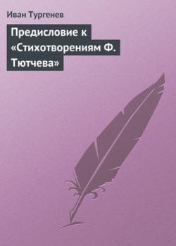 Иван Тургенев - Предисловие к «Стихотворениям Ф. Тютчева»