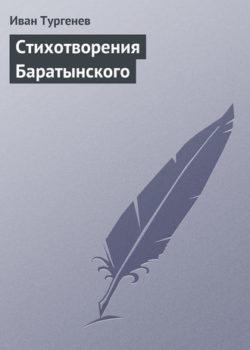 Иван Тургенев - Стихотворения Баратынского