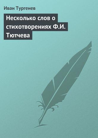 Несколько слов о стихотворениях Ф.И. Тютчева