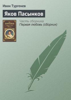 Иван Тургенев - Яков Пасынков