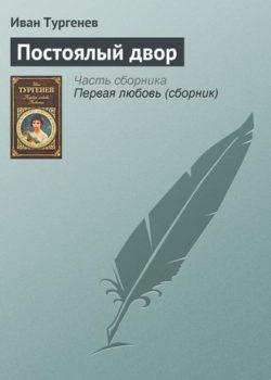 Иван Тургенев - Постоялый двор