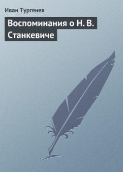 Иван Тургенев - Воспоминания о Н. В. Станкевиче