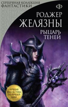Роджер Желязны - Рыцарь Теней