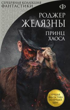 Роджер Желязны - Принц Хаоса