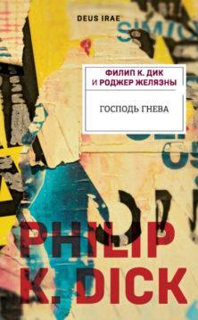 Роджер Желязны, Филип Дик - Господь Гнева