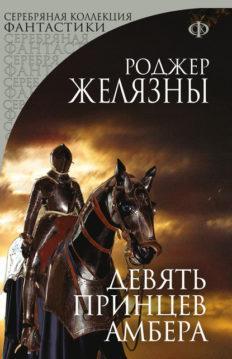 Роджер Желязны - Девять принцев Амбера